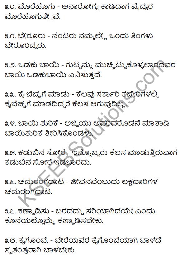 2nd PUC Kannada Workbook Answers Chapter 5 Nudigattugalu 7
