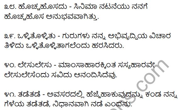 2nd PUC Kannada Workbook Answers Chapter 6 Dwirukthi Galu 8
