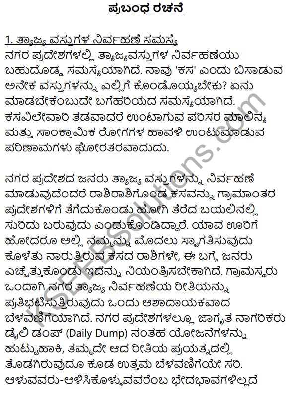 2nd PUC Kannada Workbook Answers Chapter 9 Prabandha Rachane 1