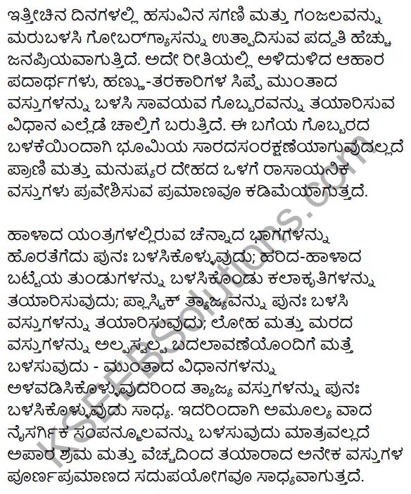 2nd PUC Kannada Workbook Answers Chapter 9 Prabandha Rachane 11