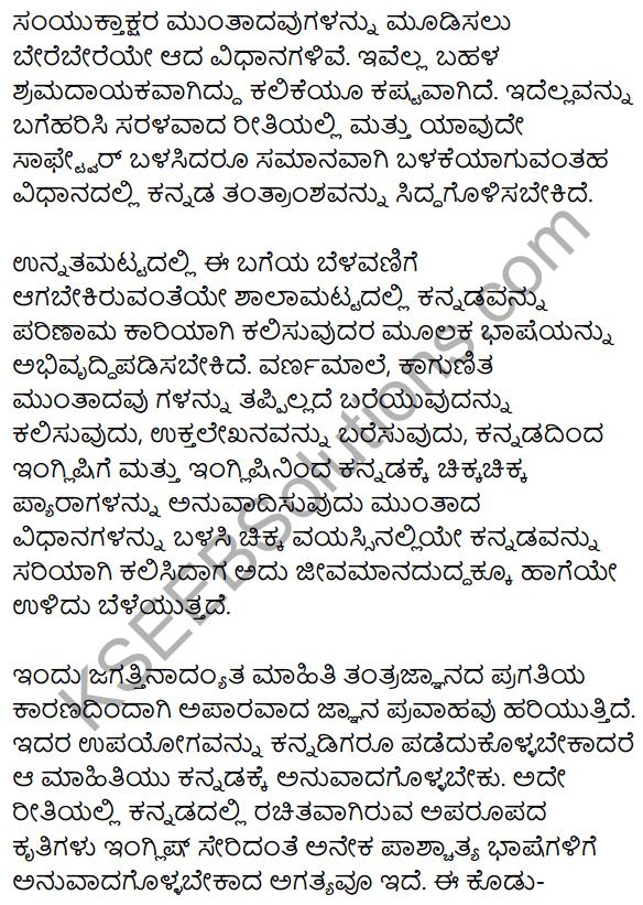 2nd PUC Kannada Workbook Answers Chapter 9 Prabandha Rachane 15