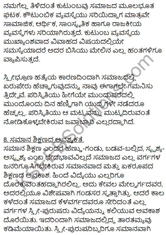 2nd PUC Kannada Workbook Answers Chapter 9 Prabandha Rachane 18