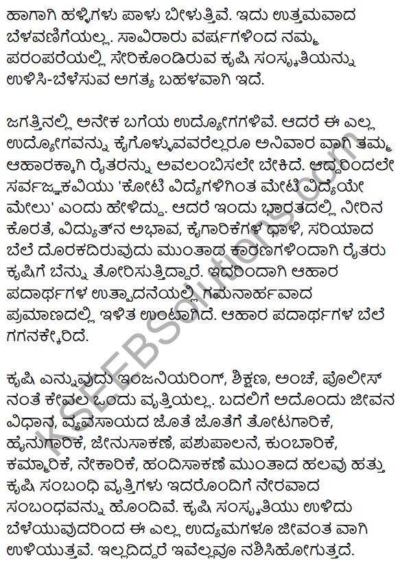 2nd PUC Kannada Workbook Answers Chapter 9 Prabandha Rachane 21