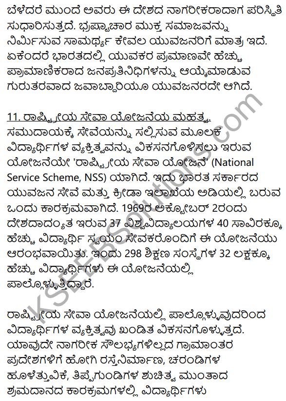 2nd PUC Kannada Workbook Answers Chapter 9 Prabandha Rachane 24