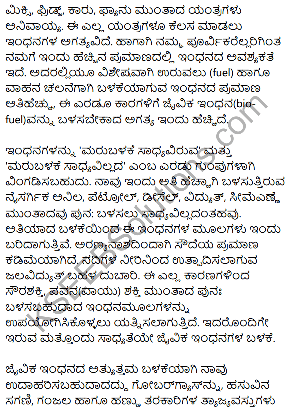 2nd PUC Kannada Workbook Answers Chapter 9 Prabandha Rachane 30