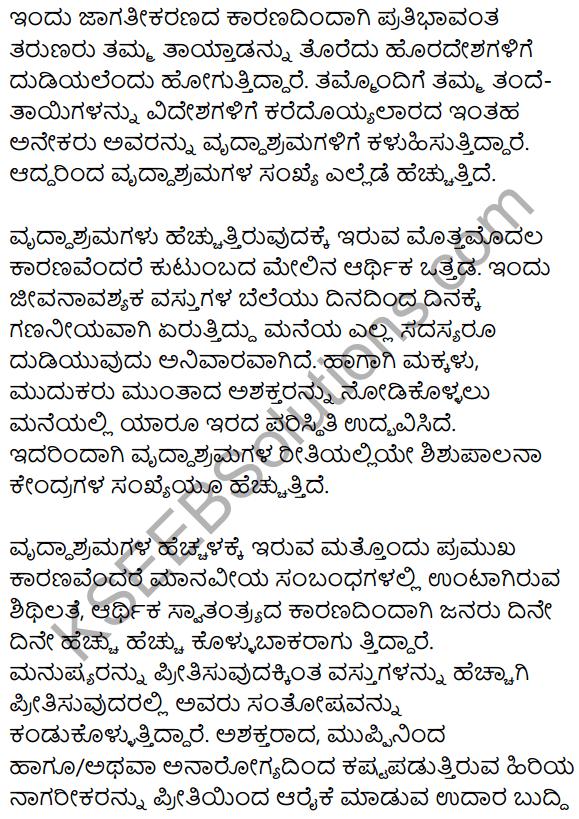 2nd PUC Kannada Workbook Answers Chapter 9 Prabandha Rachane 39