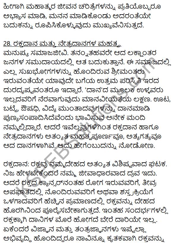 2nd PUC Kannada Workbook Answers Chapter 9 Prabandha Rachane 56