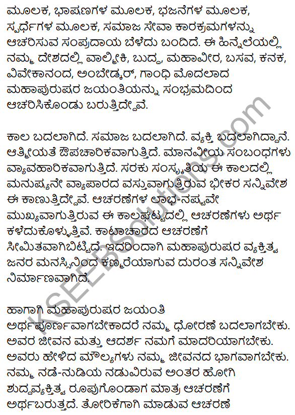2nd PUC Kannada Workbook Answers Chapter 9 Prabandha Rachane 6