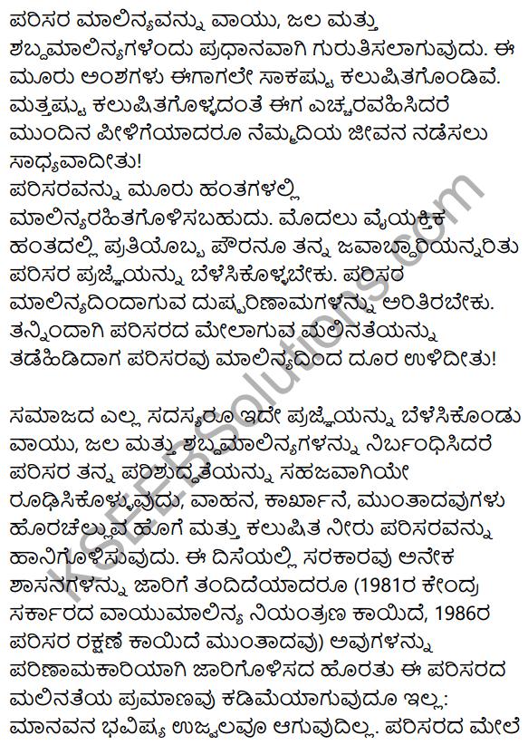 2nd PUC Kannada Workbook Answers Chapter 9 Prabandha Rachane 75