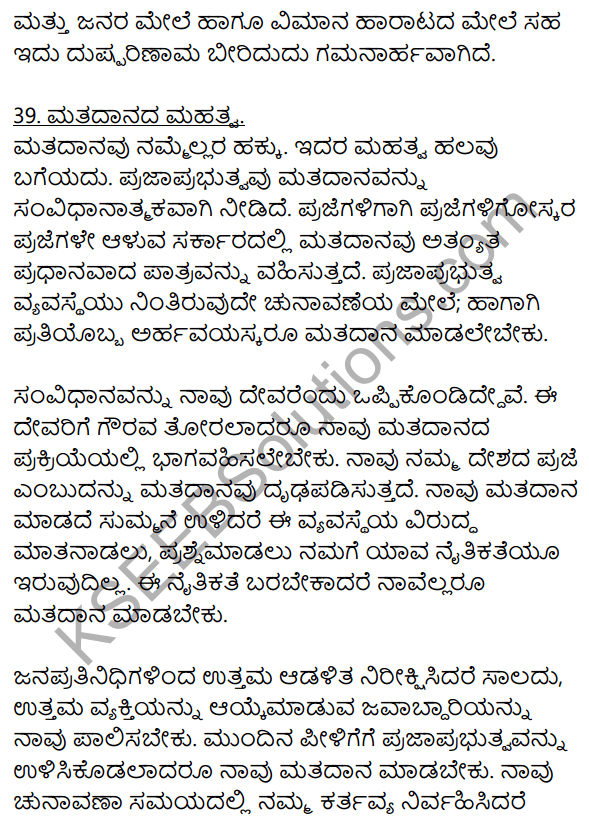 2nd PUC Kannada Workbook Answers Chapter 9 Prabandha Rachane 76