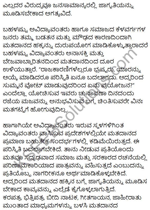 2nd PUC Kannada Workbook Answers Chapter 9 Prabandha Rachane 8