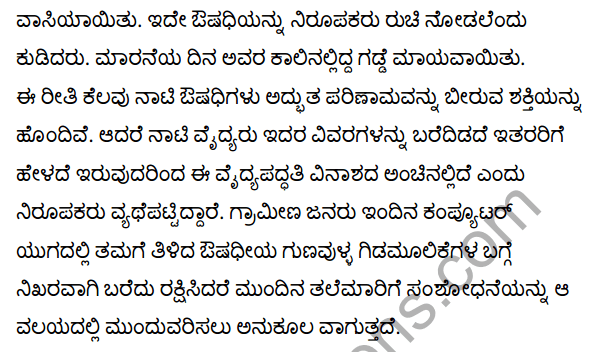 Around a Medicinal Creeper Summary in Kannada 6