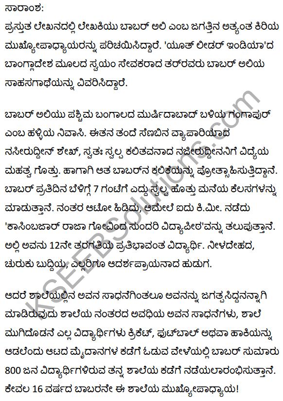 Babar Ali Summary in Kannada 2
