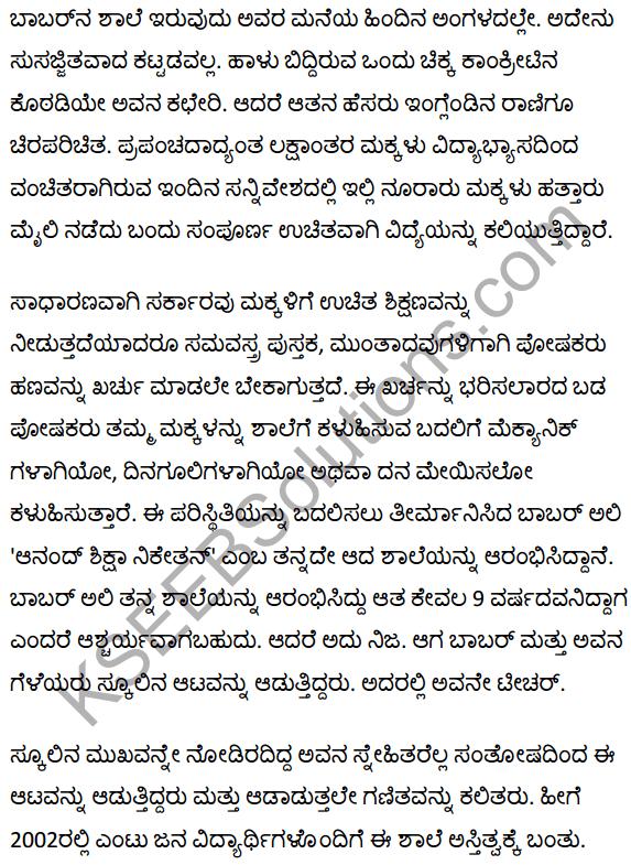 Babar Ali Summary in Kannada 3