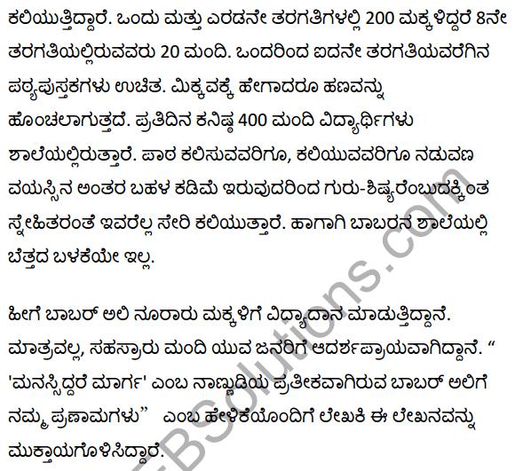 Babar Ali Summary in Kannada 5