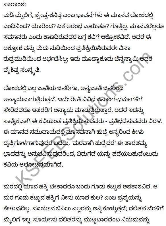 If I was a Tree Summary in Kannada 2