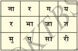 KSEEB Solutions for Class 7 Hindi Chapter 6 हमारे राष्ट्रीय प्रतीक 8
