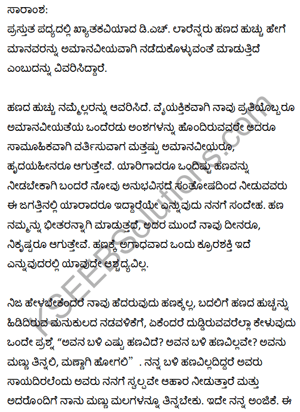 Money Madness Summary in Kannada 2