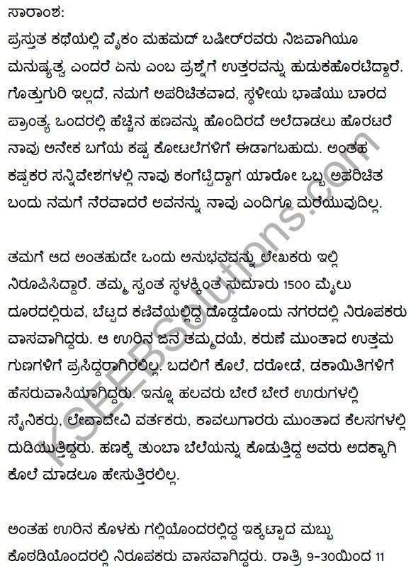 Oru Manushyan Summary in Kannada 2