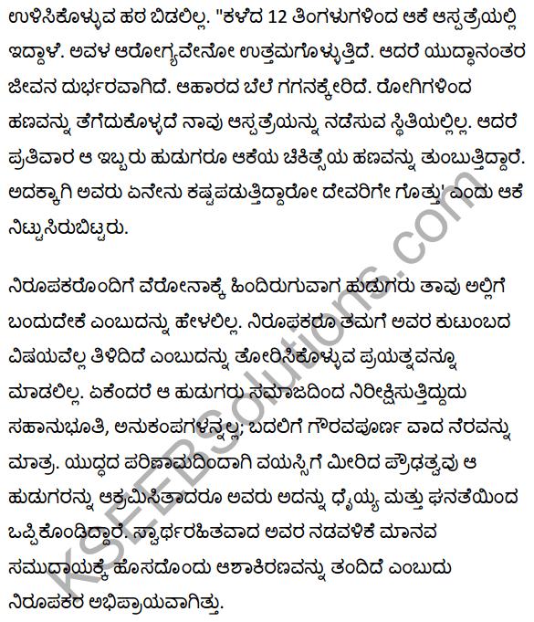 Two Gentlemen of Verona Summary in Kannada 7