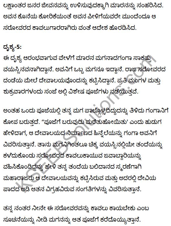 Watchman of the Lake Summary in Kannada 8
