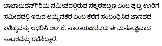 Watchman of the Lake Summary in Kannada 9