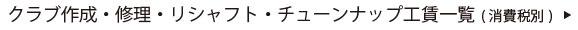 クラブ作成・修理・リシャフト・チューンナップ工賃一覧(消費税別)