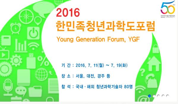 2016 한민족청년과학도포럼(YGF) 개최