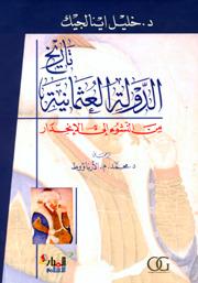 تاريخ الدولة العثمانية من النشوء إلى الإنحدار