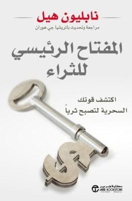 المفتاح الرئيسي للثراء: اكتشف قوتك السحرية لتصبح ثريا