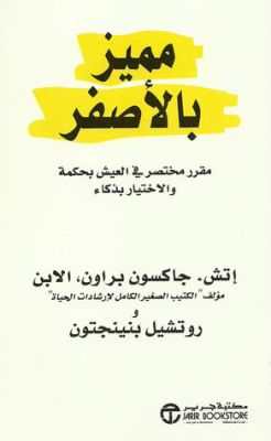مميز بالأصفر: مقرر مختصر في العيش بحكمة والاختيار بذكاء
