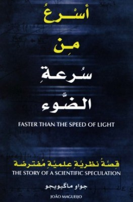 أسرع من سرعة الضوء