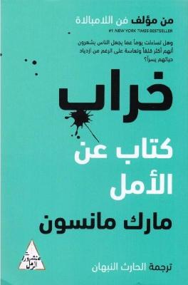 خراب: كتاب عن الأمل