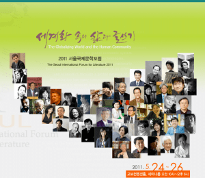 Seoul International Forum for Literature 2011