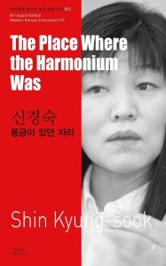 """Cover """"The Place Where the Harmonium Was"""""""