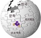Wikipedia Project Logo