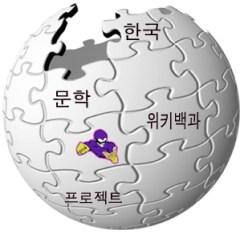 Wikipedia Project Logo