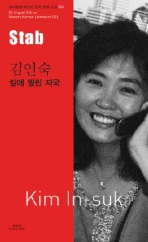 Cover of Stab by Kim In-suk