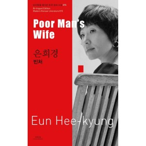 Poor Man's Wife Cover