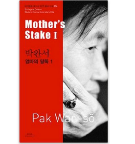 Cover of Mother's Stake