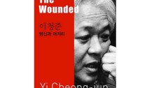 "Cover of ""The Wounded"" by Yi Cheong-jun"