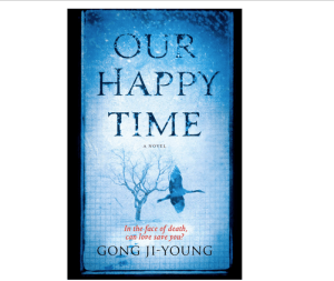 """Cover of """"Our Happy Time"""" by Gong Ji-young"""