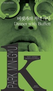 Dinner with Buffet book cover