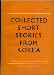Collected Short Stories from Korea