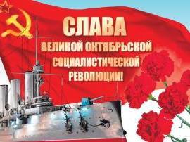 Venäjän suuri sosialistinen vallankumous 103 vuotta