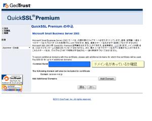 QuickSSL Premium04