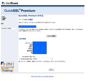 QuickSSL Premium05