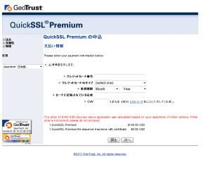 QuickSSL Premium07