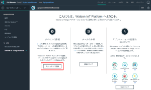 bluemix-xpages-bb8-04