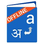 hindi_english_dictionay_bappi
